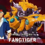 Zoids Wild: King of Blast Gets New Trailer Starring Fangtiger